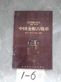 中国金银古钱币(稀少!)品相如图