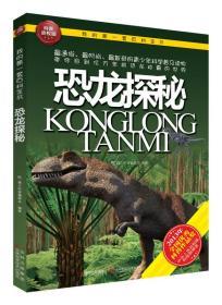 恐龙探秘/我的第一套百科全书