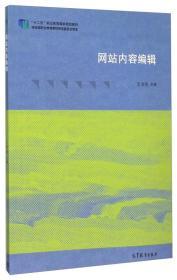 网站内容编辑(十二五职业教育国家规划教材)