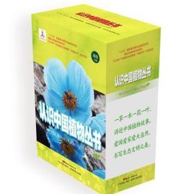 认识中国植物丛书