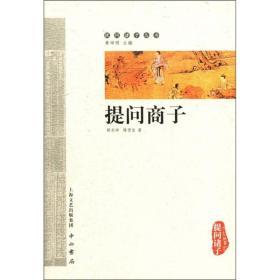 我爱看的精彩国学·中华智慧故事:与圣贤对话·提问商子