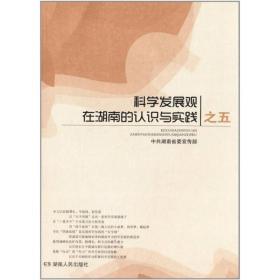 科学发展观在湖南的认识与实践(五)