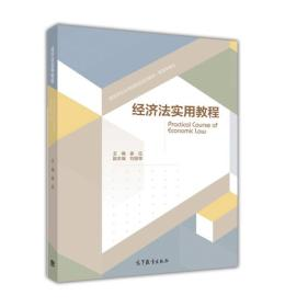 经济法实用教程 崔征 高等教育出版社 9787040459302