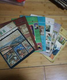 连环画报1979年第3.5.6.7.9.10.11期,7本合售