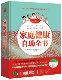 家庭健康自助全书(超值惠民版)