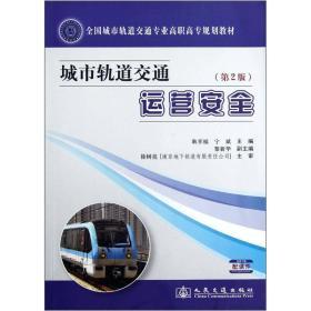 全国城市轨道交通专业高职高专规划教材:城市轨道交通运营安全(第2版)
