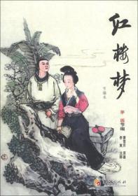 华夏古典名著青少年文库:红楼梦(节编本)