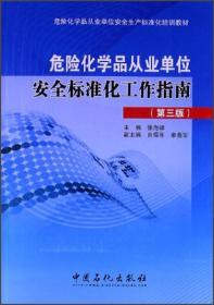 危险化学品从业单位安全标准化工作指南