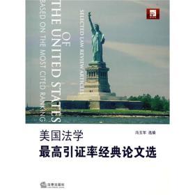 美国法学最高引证率经典论文选