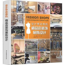 设计带动商机:精品店装饰展陈设计