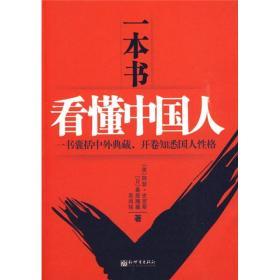 一本书看懂中国人