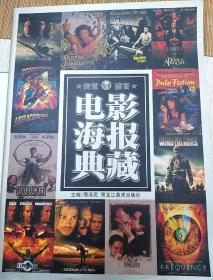 电影海报典藏