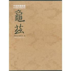 中国新疆壁画:龟兹:Qiuci