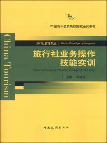 中国骨干旅游高职院校系列教材:旅行社业务操作技能实训