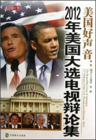 美国好声音:2012美国大选电视辩论集(英汉对照)