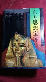 中国思想宝库,世界哲学宝库,人类谋略宝库,东方思想宝库四本合售