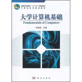 """普通高等教育""""十二五""""规划教材·计算机系列规划教材:大学计算机基础"""