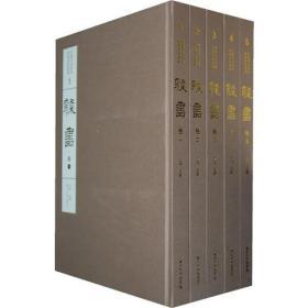 中国书法经典碑帖导临类编 隶书卷(精装)