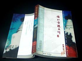 读北京游西城:西城故事 上册