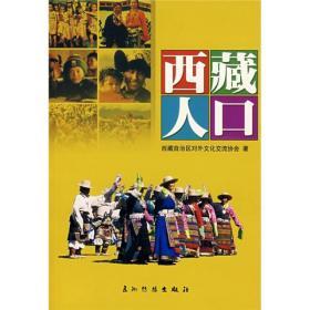 西藏人口 西藏自治区对外文化交流协会 五洲传播出版社 9787508510330