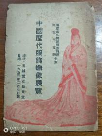 中国历代服饰蜡像展览