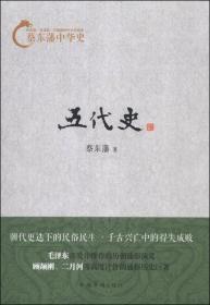 蔡东藩中华史:五代史