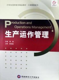 生产运作管理