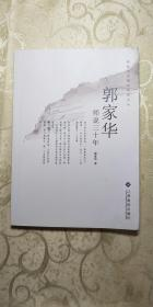 特级教师教育教学文丛:郭家华师说三十年