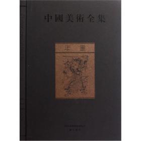 中国美术全集:年画(一*汇集中华五千年文化的大型图集)