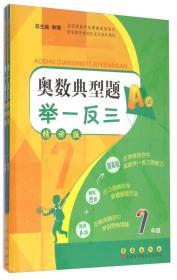 奥数典型题举一反三(7年级精讲版共2册)