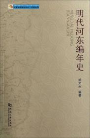 河东文化研究中心·学术丛书:明代河东编年史