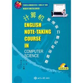 计算机英语听力速记实训教程