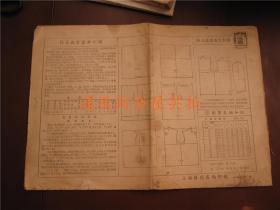 D式裁剪简单介绍 (本期5张全,单张尺寸38x26.5cm)