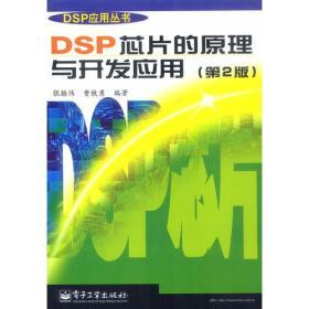 DSP芯片的原理与开发应用(第2版)