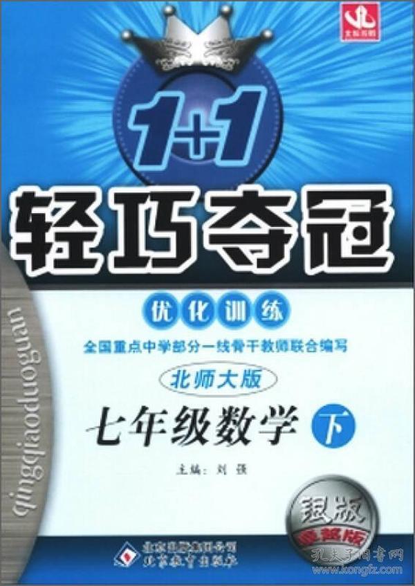 1+1轻巧夺冠·优化训练:七年级数学(下 北师大版 银版·双色提升版)