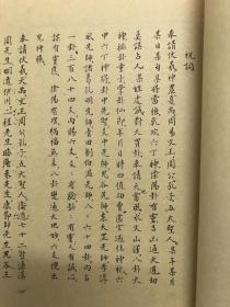 【复印件】管公明十三篇古籍线装一册
