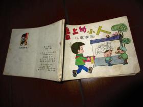 连环画:墙上的小人--儿童漫画
