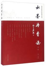 水墨丹青志(第一辑)