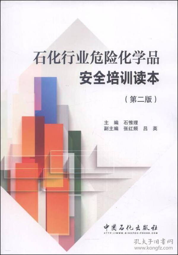 石化行业危险化学品安全培训读本(第二版)