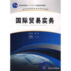 正版国际贸易实务鲁丹萍清华大学出版社9787302158684