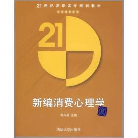 新编消费心理学/21世纪高职高专规划教材