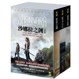正版沙娜拉之剑(套装共3册)ZB9787545521351-满168元包邮,可提供发票及清单,无理由退换货服务