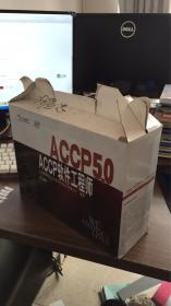 ACCP5.0 ACCP软件工程师 第二学年