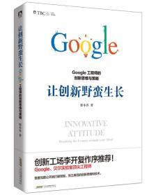 让创新野蛮生长:Google工程师的创新思维与策略/f