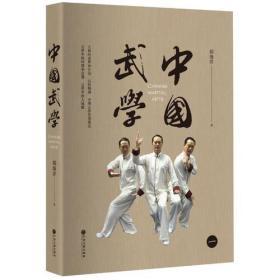 中国武学 专著 Chinese Wushu philosophy 邱海洋著 eng zhong guo wu xue