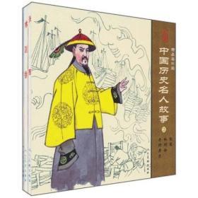 中国历史名人故事2 精品连环画 全3册 张骞 林则徐 老将黄忠