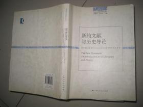 新约文献与历史导论(当代西方圣经研究译丛)