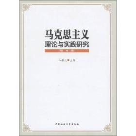 马克思主义理论与实践研究[  第1集]