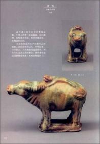 中国古代陶瓷小动物鉴赏与收藏