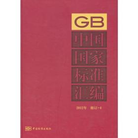 中国国家标准汇编 2012年修订-4
